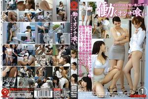 [YRZ-042] Riri Koube, Miki Sunohara, Shiori Fujiwara Working Woman Feast 1 Career Government OL Untidy Feast!!